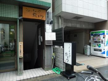 「うまいものや たろう 東京都千代田区神田須田町1-11-1」の画像検索結果